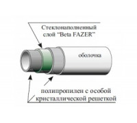 Труба Beta Fazer PN20 20mm