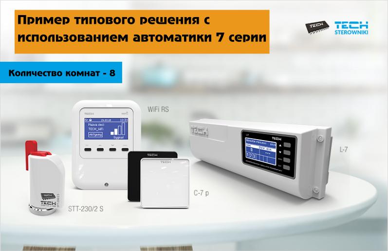 Система управления теплым полом 7-й серии  TECH Controllers