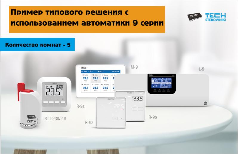 система управления напольным отоплением серии 9 TECH Controllers