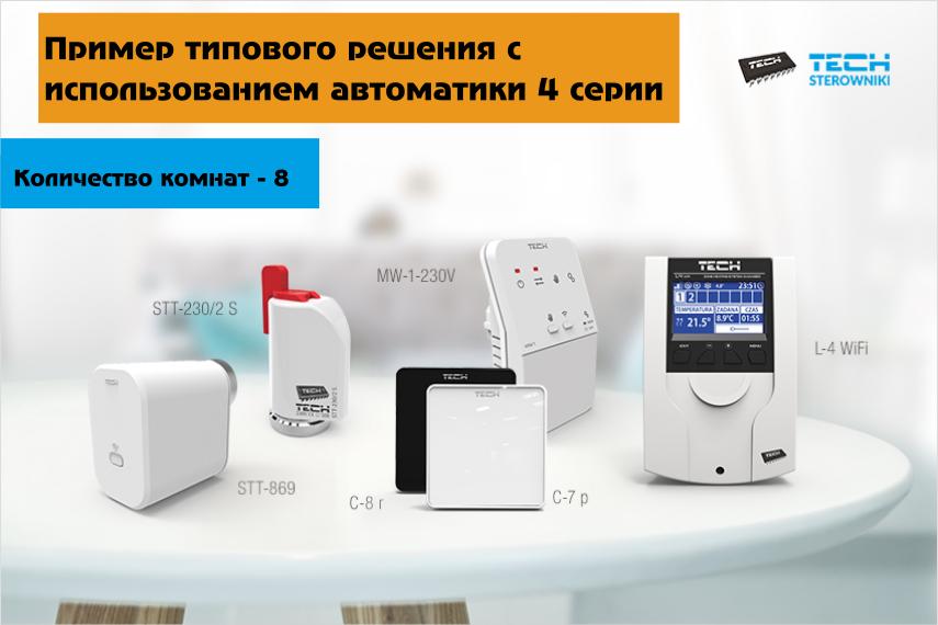 система управления напольным отоплением серии 4 TECH Controllers