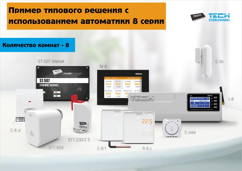 система напольного контроля серии 8 TECH Controllers
