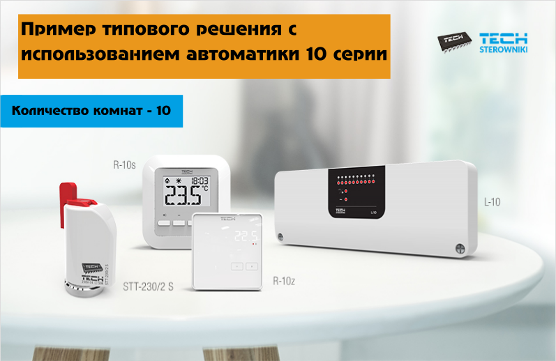 система управления напольным отоплением серии 10 TECH Controllers